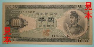 1syoutoku1000.JPG
