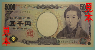 itiyou5000.JPG