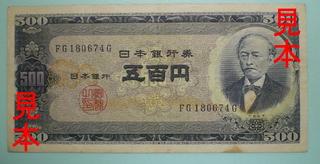 iwakura500.JPG