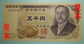 nitobe5000.JPG